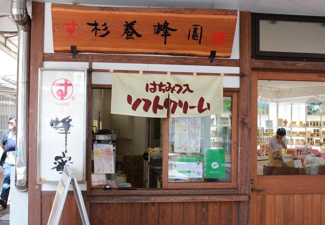 杉養蜂園 下関カモンワーフ店