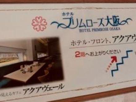 ホテル プリムローズ大阪 写真