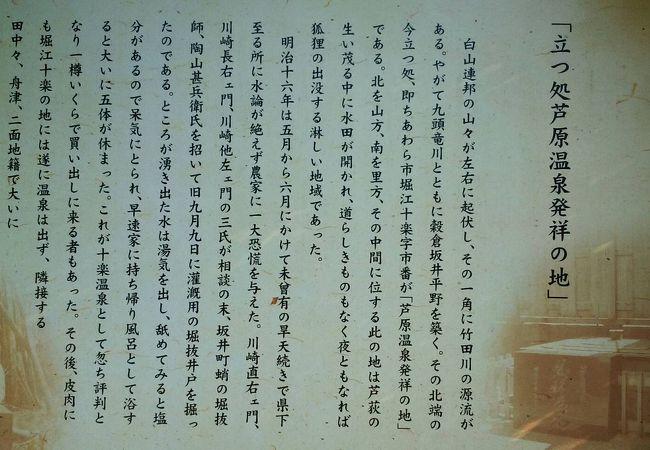 芦原温泉発祥地公園
