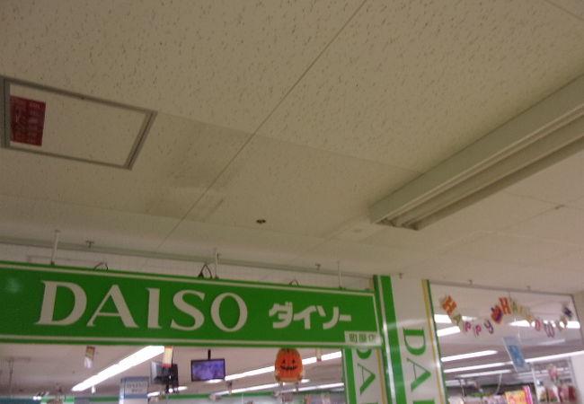 ダイソー (町屋店)