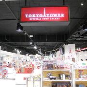 東京タワーオリジナルグッズが勢ぞろい