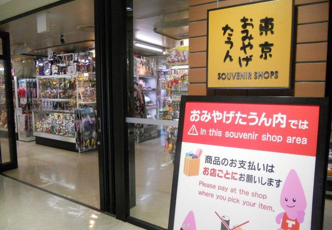 小さなお店が密集して入っています