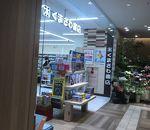くまざわ書店 (田園調布店)