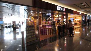 鉅記餅家 (香港国際空港店)
