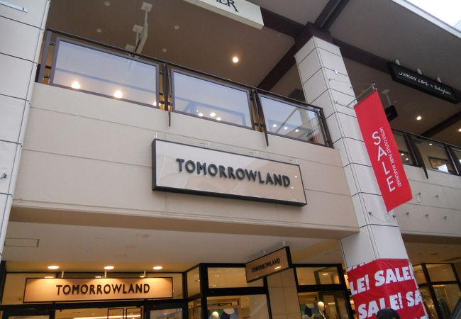 トゥモローランド (幕張店)