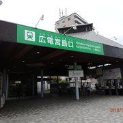 広島中心部ホテルからの宮島玄関口