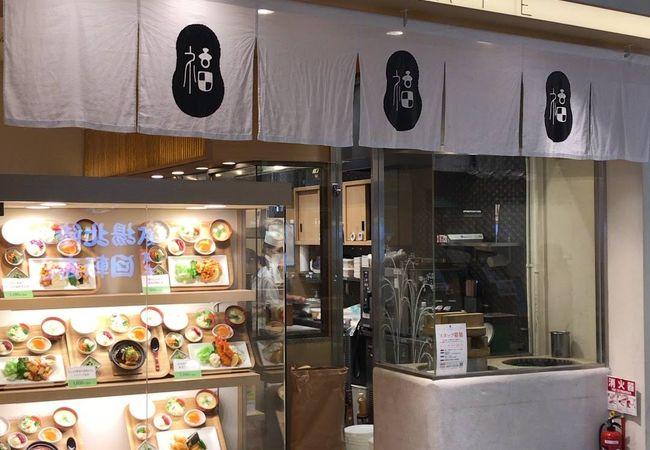 さち福やカフェ イオンモール東久留米店