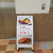箱根観光拠点のカジュアル食堂