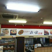三芳サービスエリアのスナックコーナー