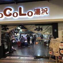 越後湯沢駅のおみやげコーナーを突き当ると入口になります。
