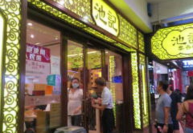 池記雲呑麺家 (波斯富街店)