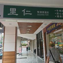 里仁 (台北旗艦店)