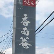 秋川街道沿いのうどん屋さん