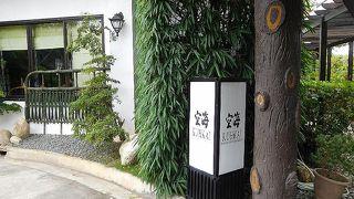 空海 日本料理レストラン