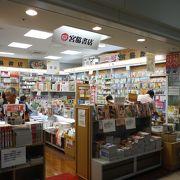 空港の書店