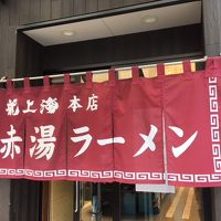 赤湯ラーメン 龍上海 赤湯本店