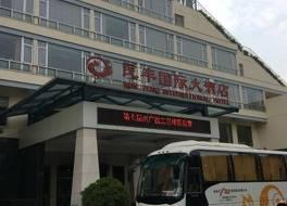 グイリン ミンフェン インターナショナル ホテル