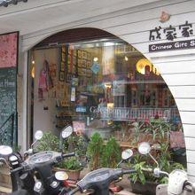 かわいい台湾雑貨の店