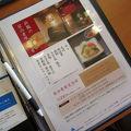 日本料理 折鶴