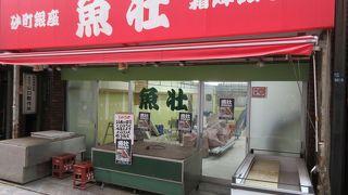 魚壮 (霜降銀座店)