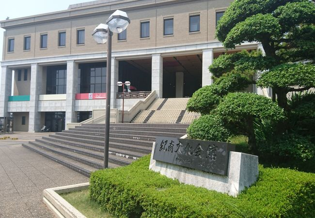 紀南文化会館