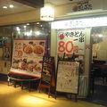 写真:ぎんぶた 浜松町貿易センタービル店