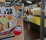 河京ラーメン館 猪苗代店