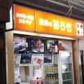 写真:松阪駅あら竹売店