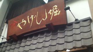 やげん堀中島商店