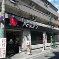 写真:バーミヤン 小田急相模原駅前店