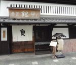 銀平 駅前店