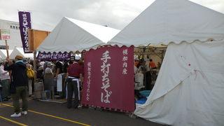 幌加内町新そば祭り