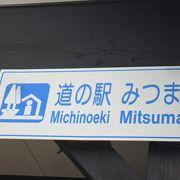 17号沿いにある道の駅。