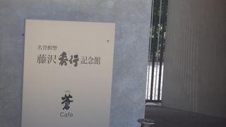 蒼CAFE
