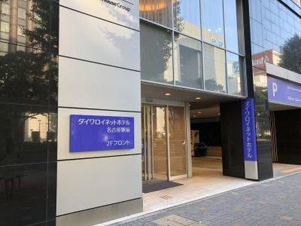 ダイワロイネットホテル名古屋駅前 写真