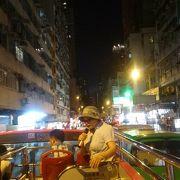 香港といえば!