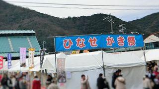 ひなせかき祭