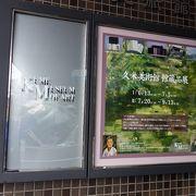 目黒駅前の美術館