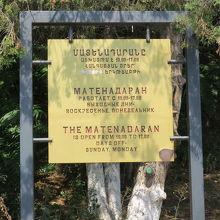 マテナダラン(古文書保管所)