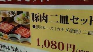 美山 長崎店