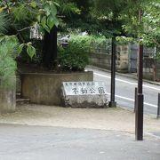 目黒不動尊に近い公園