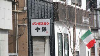 ジンギスカン十鉄 別邸