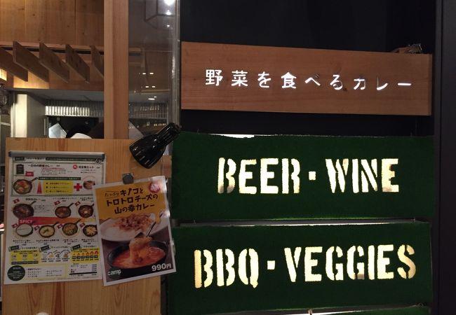 野菜を食べるカレーcamp 代々木本店
