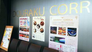 DOURAKU CORRIDA ランドマーク店 ステーキ ハンバーグのレストラン
