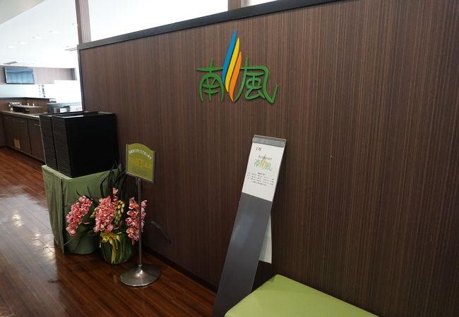 ホテルニュー奄美のレストラン