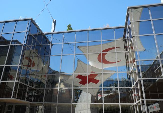 国際赤十字 赤新月博物館