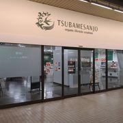 広々とした燕三条駅構内にある観光物産センターです。