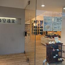 安達窯 (中山店)