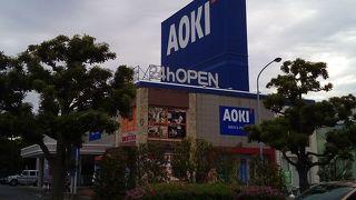 AOKI 幕張店