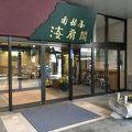 食事も温泉も津軽三味線も!くつろげるいいホテルでした!